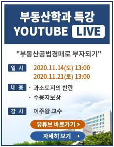부동산학과 특강 youtube live